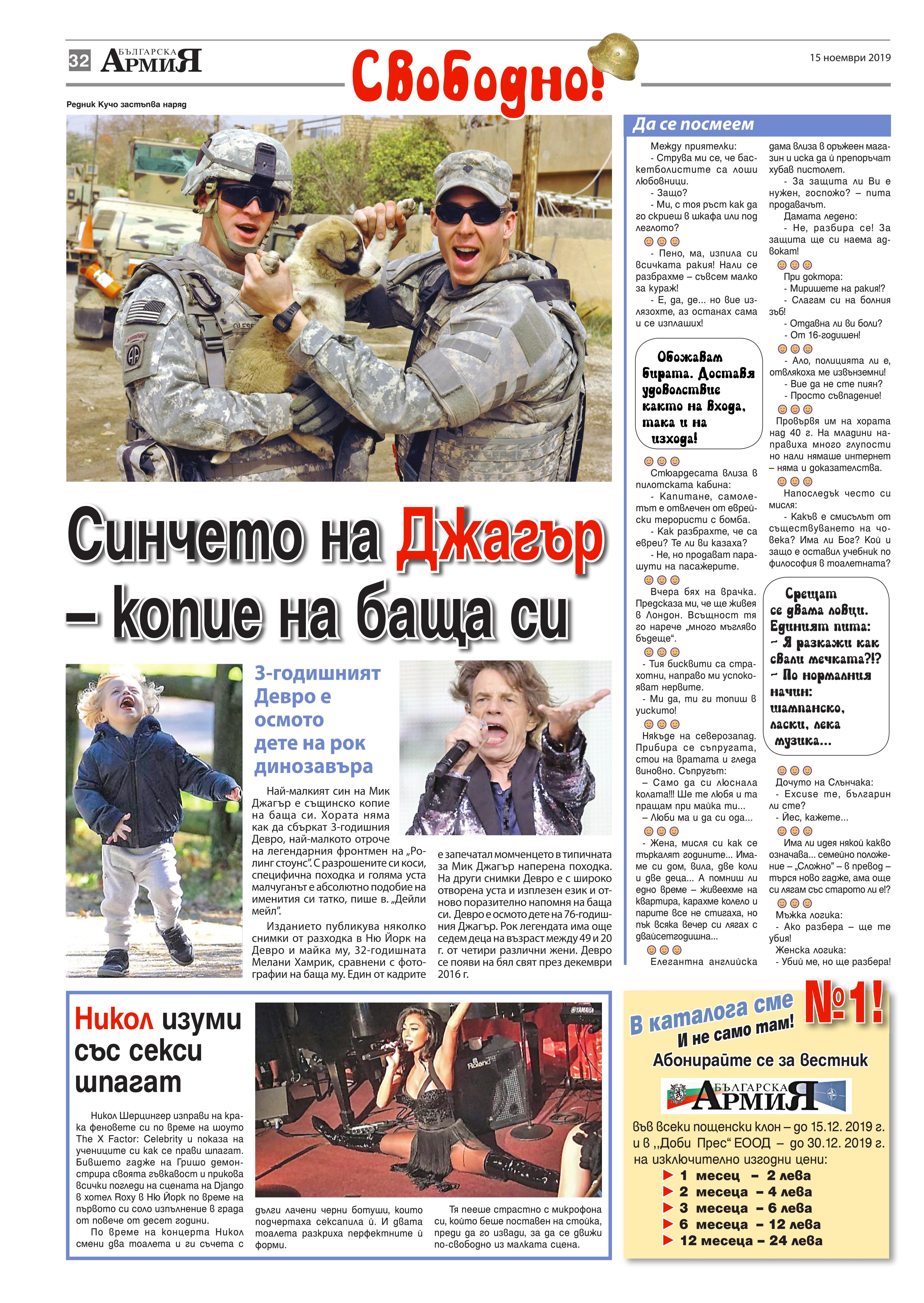 https://armymedia.bg/wp-content/uploads/2015/06/32.page1_-97.jpg