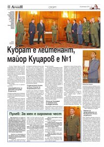 https://armymedia.bg/wp-content/uploads/2015/06/36.page1_-1-213x300.jpg