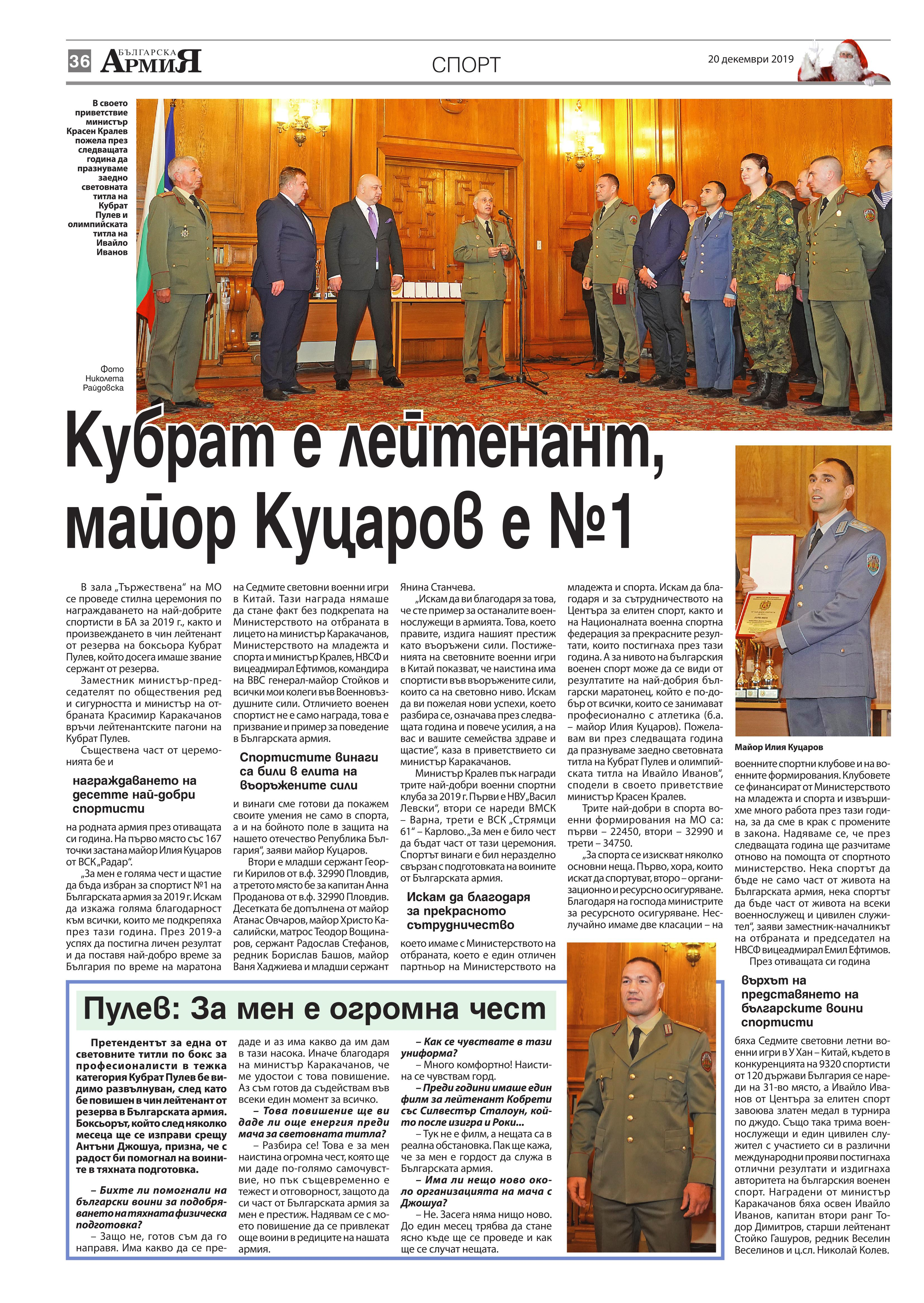 https://armymedia.bg/wp-content/uploads/2015/06/36.page1_-1.jpg