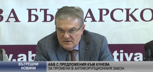 АБВ с предложения към Кунева за промени в антикорупционния закон