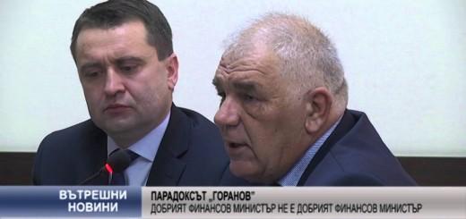"""Парадоксът """"Горанов"""" –  добрият финансов министър не е добрият финансов министър"""