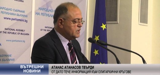 Атанас Атанасов – от ДАТО тече информация