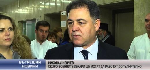Николай Ненчев: Скоро военните лекари ще могат да работят допълнително