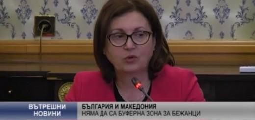 България и Македония  няма да са буферна зона за бежанци