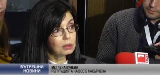Меглена Кунева: Репутацията на ВСС е накърнена