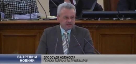 ДПС осъди Холокоста