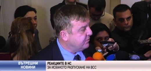 Реакциите в НС за исканото разпускане на ВСС
