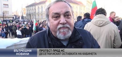 Протест пред НС – десетки искат оставката на кабинета