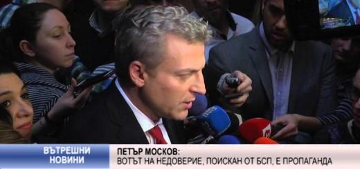 Петър Москов: Вотът на недоверие, поискан от БСП, е пропаганда