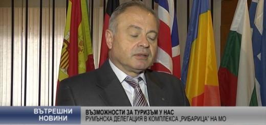 """Румънска делегация в комплекса """"Рибарица"""" на МО"""