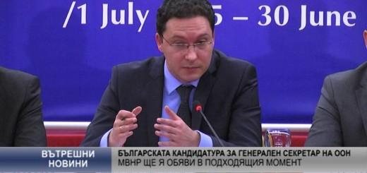 Българската кандидатура за генерален секретар на ООН