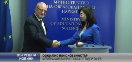 Официално – МОН с нов министър
