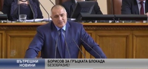 Борисов за гръцката блокада: Безобразие!