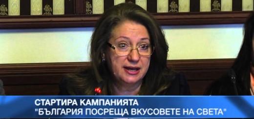 """Стартира кампанията """"България посреща вкусовете на света"""""""