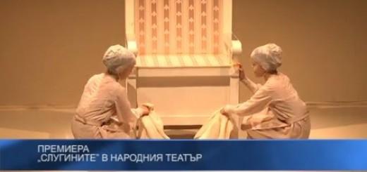 """Премиера на """"Слугините"""" в Народния театър"""
