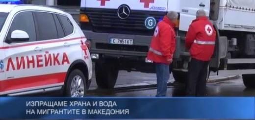 Изпращаме храна и вода на мигрантите в Македония