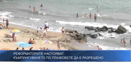 Реформаторите настояват къмпингуването по плажовете да е разрешено