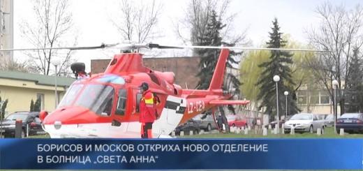 """Борисов и Москов откриха ново отделение в болница """"Света Анна"""""""