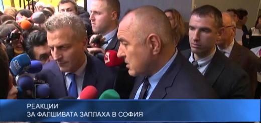 Реакции за фалшивата заплаха в София