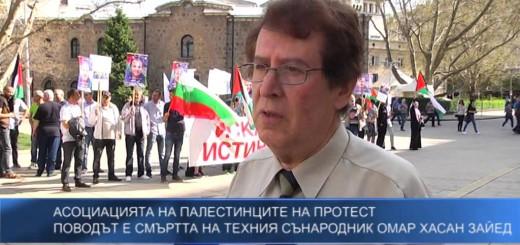 Асоциацията на палестинците в България на протест