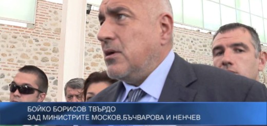 Бойко Борисов твърдо зад министрите Москов, Бъчварова и Ненчев