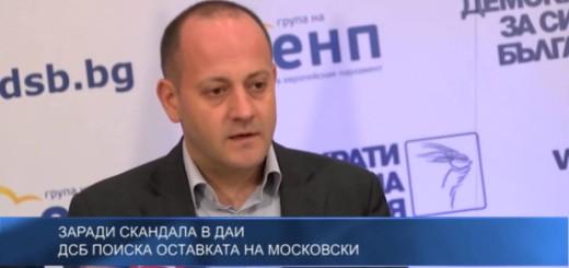 Заради скандала в ДАИ ДСБ поиска оставката на Московски