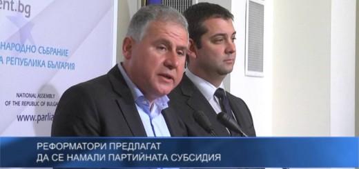 Реформатори предлагат да се намали партийната субсидия