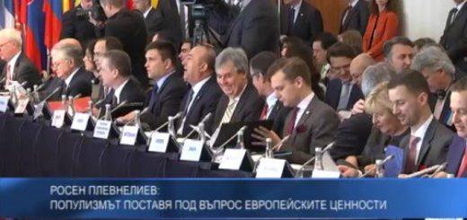 Росен Плевнелиев: Популизмът поставя под въпрос европейските ценности