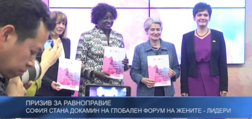 София стана докамин на глобален форум на жените-лидери