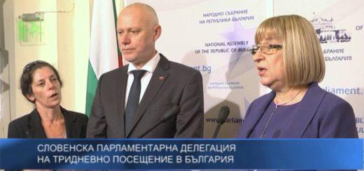 Словенска парламентарна делегация на тридневно посещение в България
