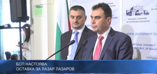 БСП настоява за оставка за Лазар Лазаров