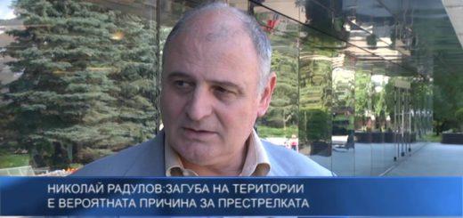 Николай Радулов: Загуба на територии е вероятната причина за престрелката в Слънчев бряг