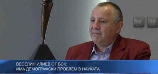 Веселин Илиев от БСК: Има демографски проблем в науката