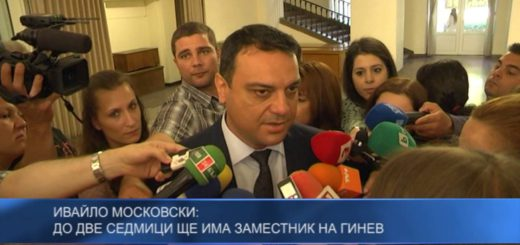 Ивайло Московски: До две седмици ще има заместник на Гинев