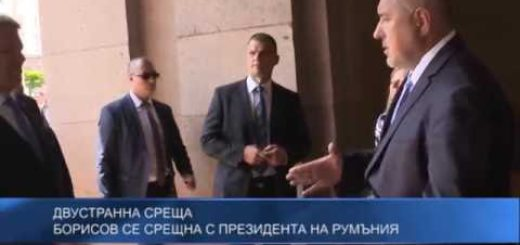 Борисов се срещна с президента на Румъния