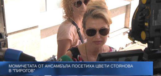 Момичетата от ансамбъла посетиха Цвети Стоянова в Пирогов