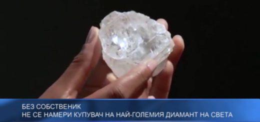 Най-големият диамант на света без собственик