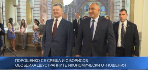 Порошенко се среща и с Борисов