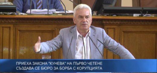 """Приеха закона """"Кунева"""" на първо четене"""