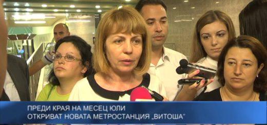 """Откриват новата метростанция """"Витоша"""""""