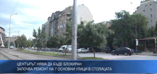 Започва ремонт на 7 основни улици в столицата
