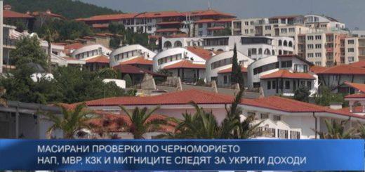 Масирани проверки по Черноморието