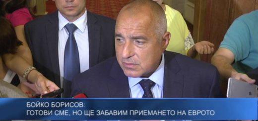 Бойко Борисов за приемането на еврото