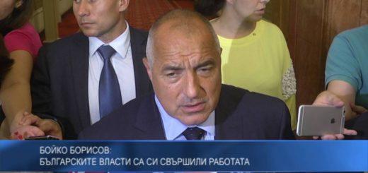 Бойко Борисов – българаските власти са си свършили работа
