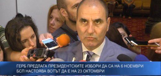 ГЕРБ предлага президентските избори да са на 6 ноември, БСП – на 23 октомври