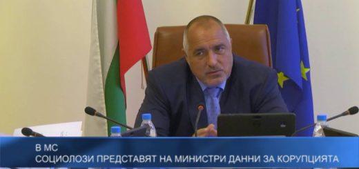 Социолози представят на министри данни за корупцията