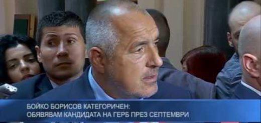 Бойко Борисов категоричен: Обявявам кандидата на ГЕРБ през септември