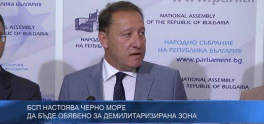 БСП настоява Черно море да бъде обявено за демилитаризирана зона