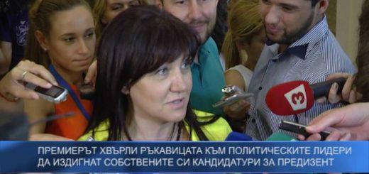 """""""Премиерската ръкавица"""" към политическите лидери"""