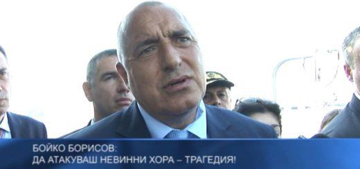 Бойко Борисов: Да атакуваш невинни хора – трагедия!